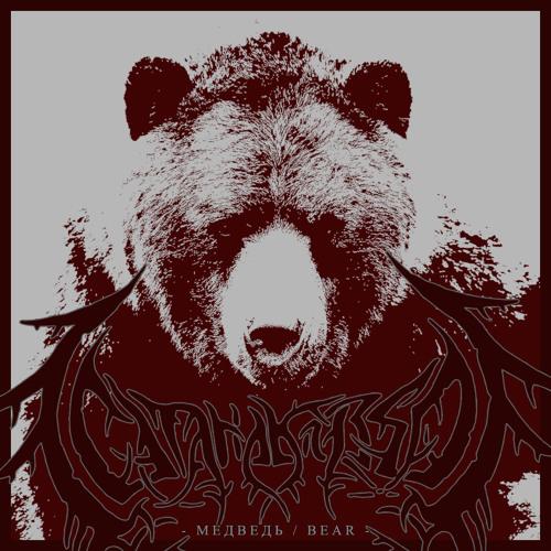 СатанаКозёл - Медведь / SatanaKozel - Bear