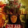 Download الشال الأحمر من مسلسل العهد -  - El Ahd 2015 Hesham Nazih Mp3