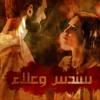 Download النبوءة من مسلسل العهد -  - - El Ahd 2015 Hesham Nazih Mp3