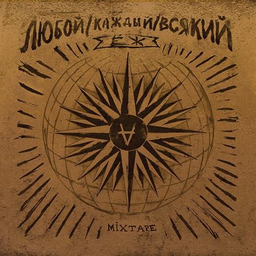 Ёж - Любой-Каждый-Всякий Mixtape (2015)