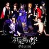 Wagakki Band - Nadeshiko Sakura.mp3