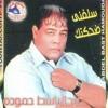 Download اسمحولى - عبدالباسط حموده Mp3