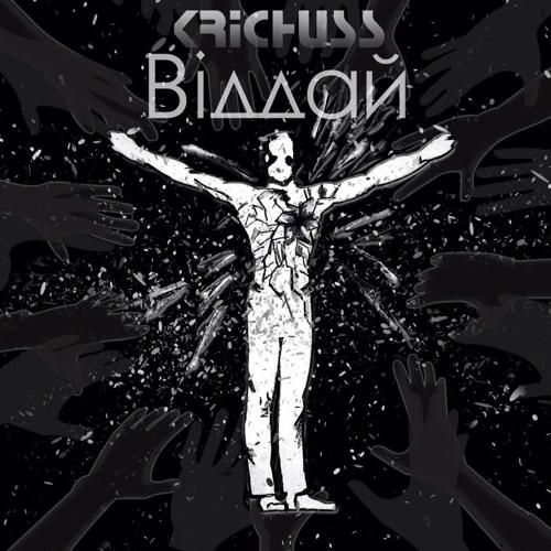 """Krichuss - """"Віддай"""" DEMO EP 2015"""