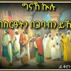New Eritrean Orthodox TEWAHDO Mezmur (KEMESGNO EYE) - YouTube[via Torchbrowser.com]