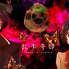Ranpo Kitan: Game of Laplace Ending - Mikazuki