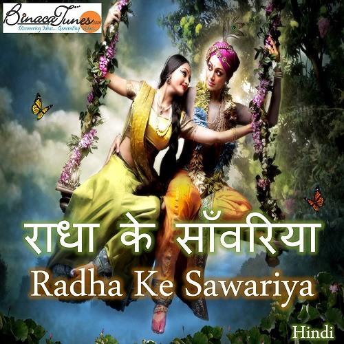 Radha Ke Sawariya