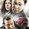 Ahmed Saad AshHad Welad ela'am اشهد - فيلم ولاد العم