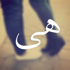 Abd El Rahman Atef ft Ahmed Kamel   هى