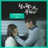 그랬나봐 (Maybe) - 유성은, 울랄라세션 (Yoo Seung Eun, Ulala Session)