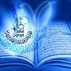 003--Surah Aalee Imran by Qari Sayyed Sadaqat Ali(Part2,Hadder)
