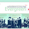 ♪⛔[بدون موسيقى] Generations from Exile Tribe. Evergreen. acapella