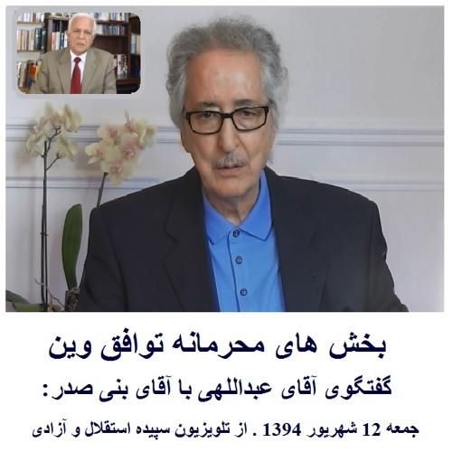 Banisadr 94-06-12=بخش های محرمانه توافق وین: گفتگوی آقای عبداللهی با آقای بنی صدر