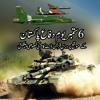 ''Ay Rah E Haq K Shaheedo'' - Ridaz Khan