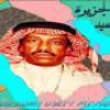 Download فهد بن سعيد  - شفتك معاه و اقفيت Mp3