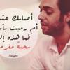 Abdulrahman Mohammed Mohab Omer - Craziness مهاب عمر و عبدالرحمن محمد - أصابك عشق