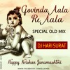 Govinda Aala Re Aala(Spl Old Hits Mix)-Dj Hari Surat-2015