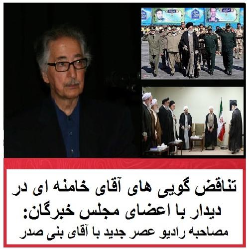 Banisadr 94-6-13=تناقض گويی های آقای خامنه ای در ديدار با اعضای مجلس خبرگان: مصاحبه با آقای بنی صدر