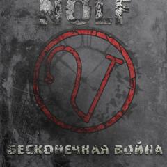 No One Lives Forever - Бесконечная Война (Endless war)