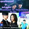 Ananthayen Aa Tharu Kumara Dj Nuwan Sameera Re Mix