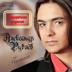 Александр Рублев - Незабудка.муз.Вячеслав Добрынин