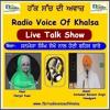 Harjot Kaur With Jathedar Balwant Singh Nandgarh On Janmeja Singh Sekhon Nal Hoyi Behains Vare