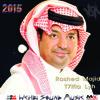 Rashed Majid - T7lfla Lyh 2015  راشد الماجد  تحلفلي ليه
