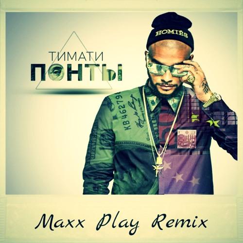 Тимати - Понты (MAXX PLAY REMIX)