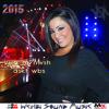 Ysra M7nwsh  - Askt Wbs 2015 اسكت بس - يسرا محنوش