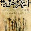 Teboss Fi Meraytak - Maghna Khan - تبص في مرايتك - المغنى خانة