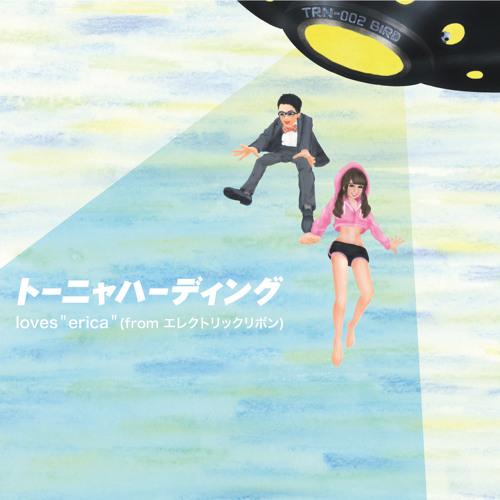 """バード / トーニャハーディング loves """"erica""""(from エレクトリックリボン)(2019 remastered)"""