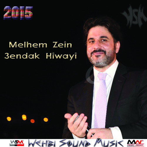Habib El Rouh - Mp3 Download - LyricsMp3Skull