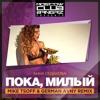 Анна Седокова - Пока, Милый! (Mike Tsoff & German Avny Dub ...