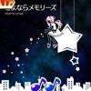 [アイ☆チュウ] さよならメモリーズ - Sayonara Memories / POP'N STAR