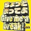 [アイ☆チュウ] ちょっとまってよ Give Me A Break! - Chotto Matte yo Give me A break! / ArS