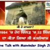 Amanjeet Singh With Manwinder Singh Giaspura Discussion On 1984 Hondh Chillar Sikh Katleaam