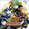Samurai Shodown 64 - The Samisen Song Of The Devil (Genjuro Kibagami Theme) AST