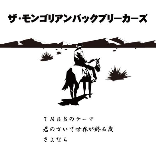 ザ・モンゴリアンバックブリーカーズ 1stシングル 「リングイン」トレイラー