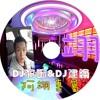 DJ濱崎&DJ建綸 - 2015 阿翊專屬.mp3