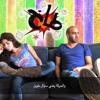 Takh طاخ باند - Leah Ya Bakinam - ليه يا باكينام mp3