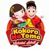 Amour MiCo - Kokoro No Tomo (Theme Song Kokoro No Tomo Beat Version)