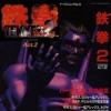Tekken 2 Character Select Theme Album Cover