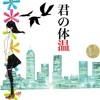 Kimi no Taion - Hatsune Miku