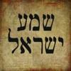 Shema Israel -Shofar