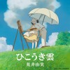 Download ひこうき雲 (theme song from The Wind Rises) Mp3