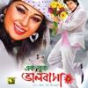 Ek Buk Valobasha - Runa Laila & Kumar Biswajit