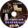 DJ建綸&DJ阿嬤 - 整座城市都是我們的EDM ( 2015聯手合作 ) 64KB