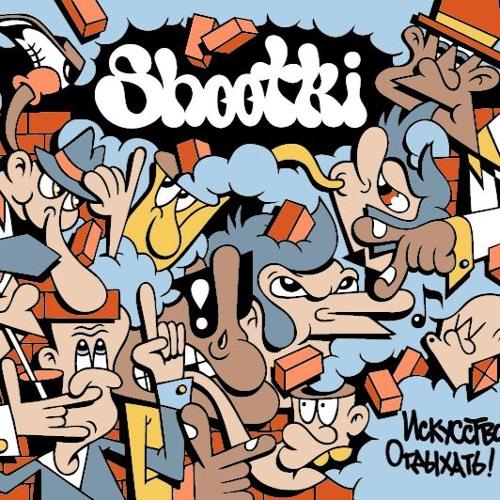 Shootki - Вечера в Москве (EP, 2011)