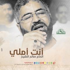 إنشودة أنت أملي   الحاج صالح الشيخ