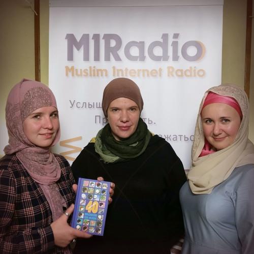 В гостях у Мусульманки - Живые истории с Галиной Бабич