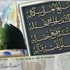 Balaghal Ula Be Kamalehi By Hammad Siddiq